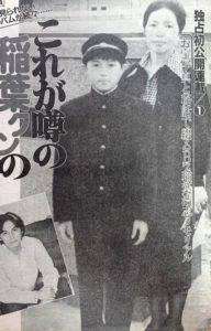 稲葉 浩志 子供